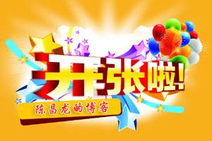 系统升级,陈昌龙的博客全新改版测试上线