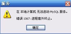 错误1067