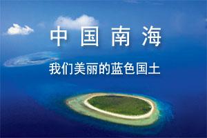中国南海争端须亮剑 中国一点不能少