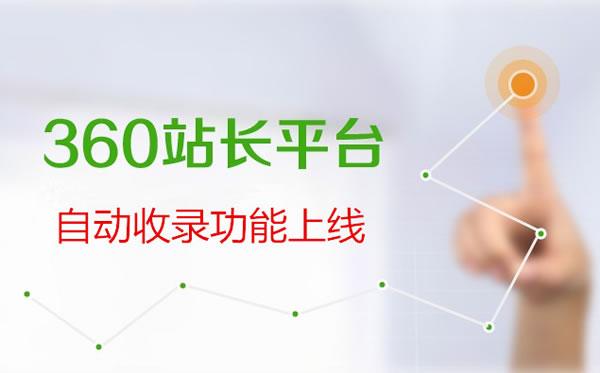 加快360收录 360站长平台推出自动推送收录功能