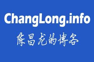 陈昌龙的博客启用(changlong.info)作为备用域名访问