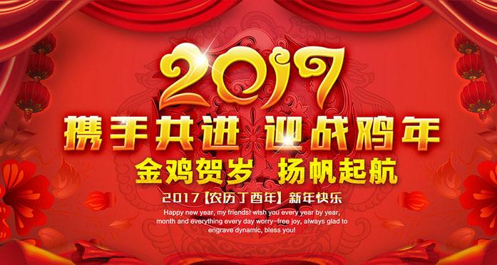 2017新年快乐 17出发